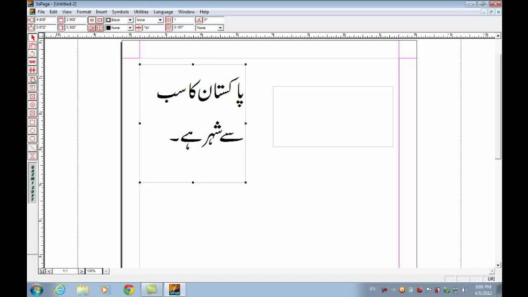 Inpage 2012 Free Download Urdu Typing software